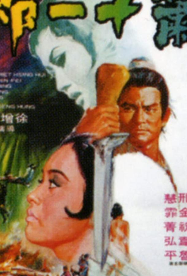 Серебряная лиса / Yu mian fei hu (1968)
