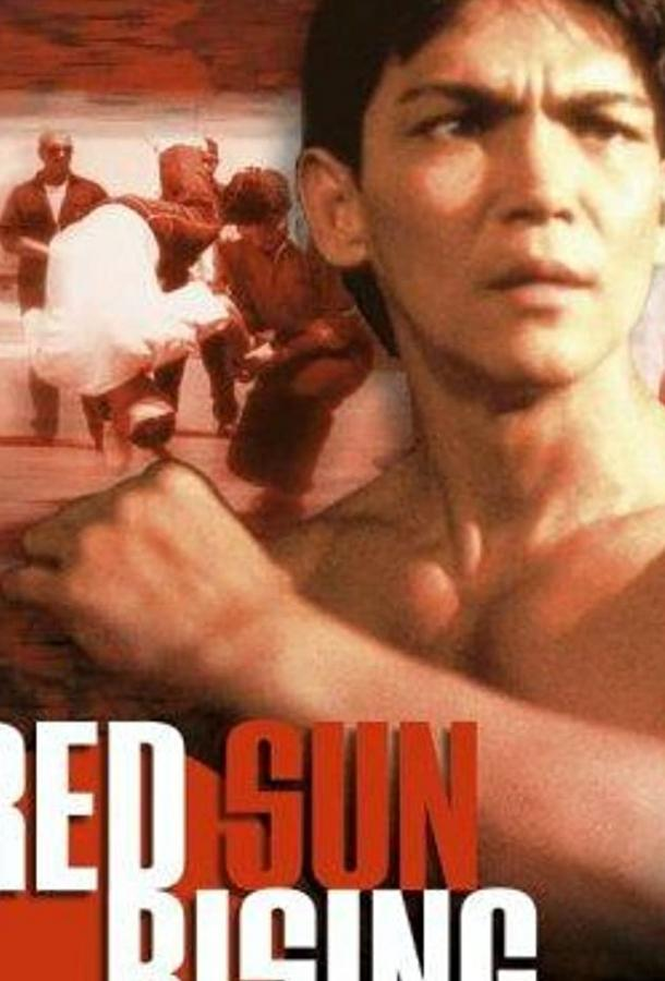 Восход красного солнца (1994)