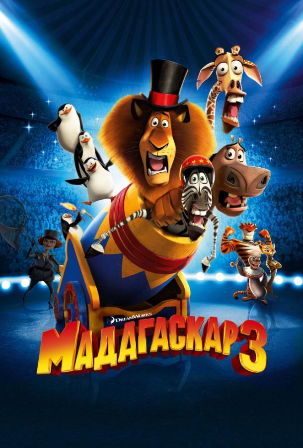 Мадагаскар 3 (2012) смотреть бесплатно онлайн