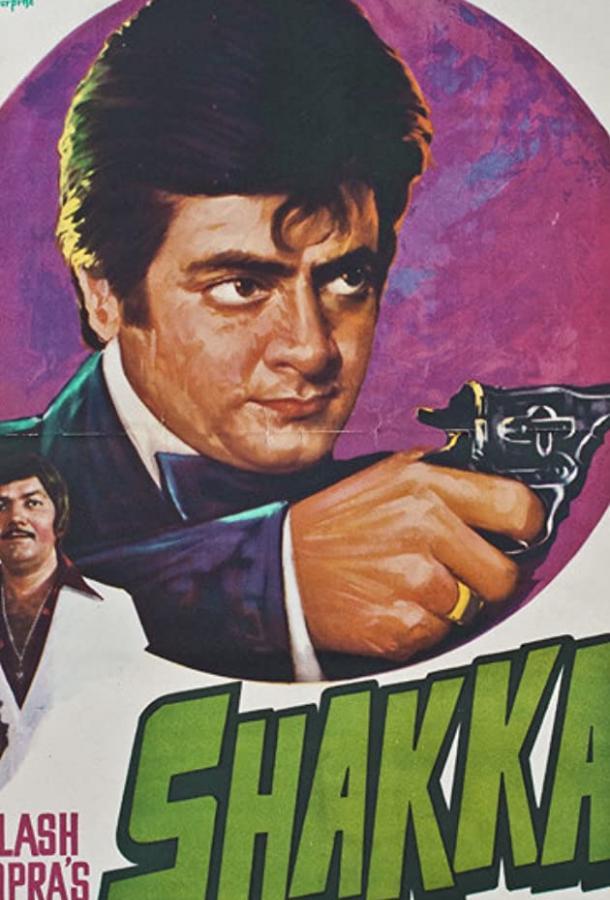 Шакка (1981)