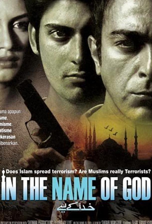 Во имя Бога (2007)