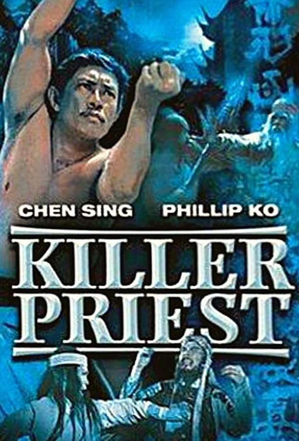 Битва монаха Шаолинь (1977)