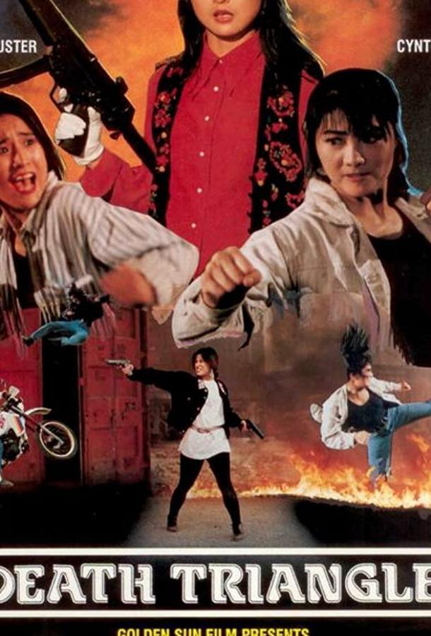 Да, мадам' 92: Серьезный шок (1993)