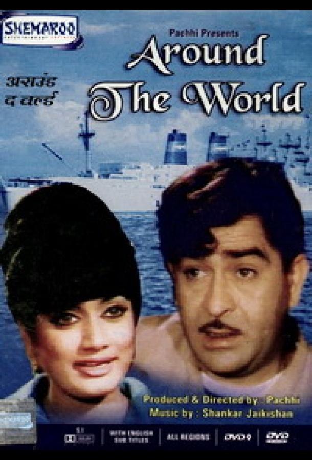 Вокруг света / Around the World (1967)