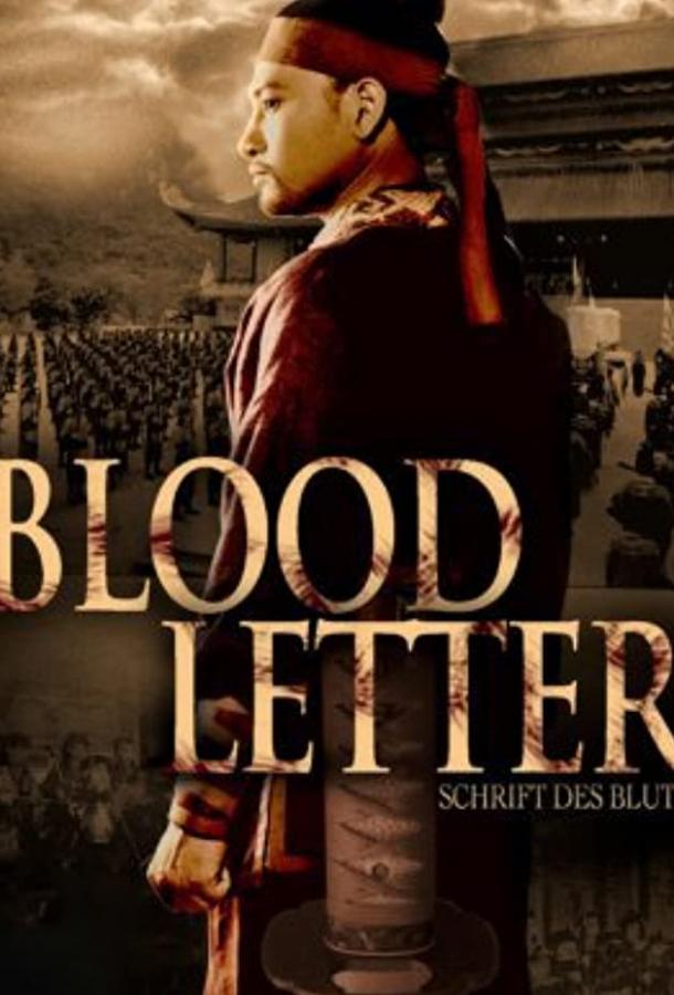 Кровавое письмо / Thiên menh anh hùng (2012)