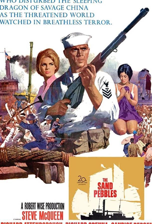 Песчаная галька / The Sand Pebbles (1966)