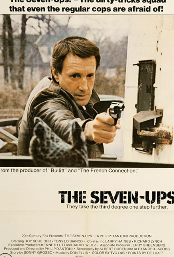 От семи лет и выше / The Seven-Ups (1973)