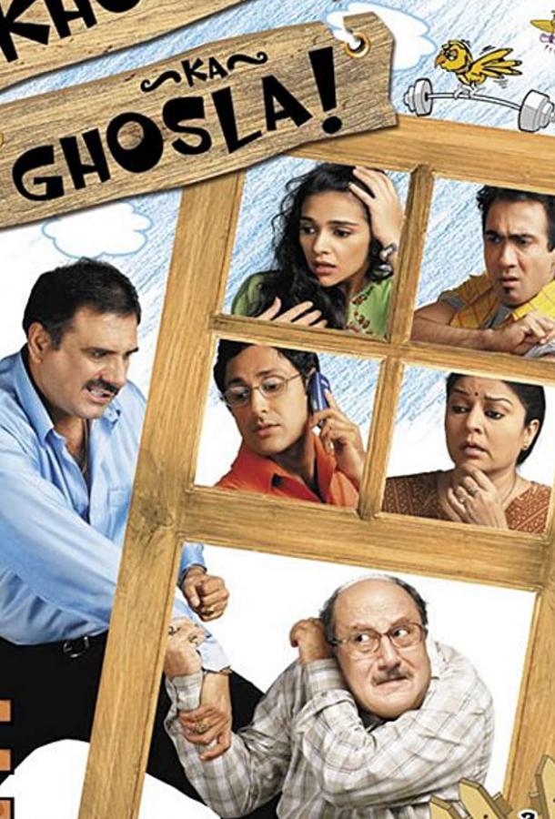 Гнёздышко Кхослы (2006)