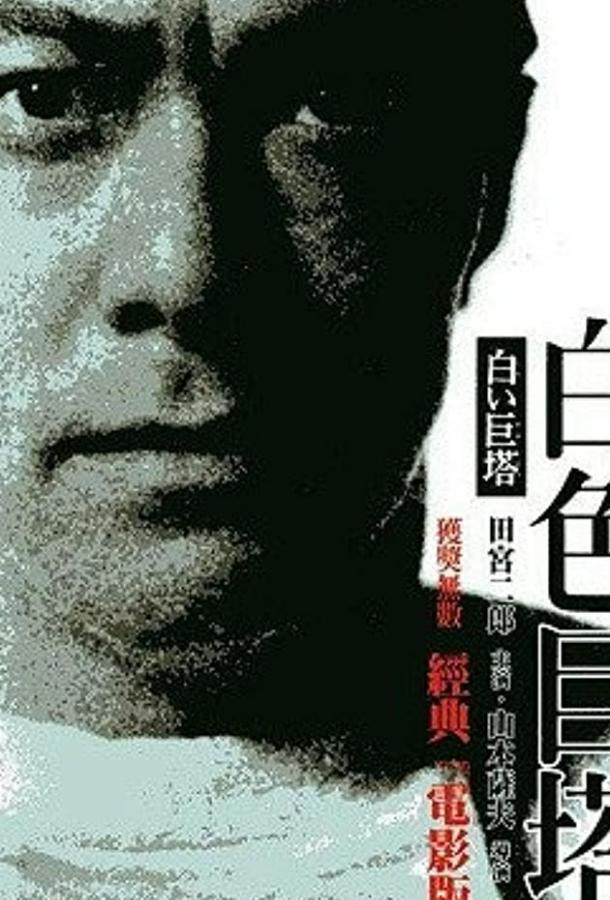 Большая белая башня / Shiroi Kyotô (1966)
