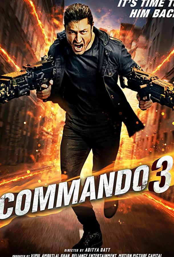 Коммандо 3