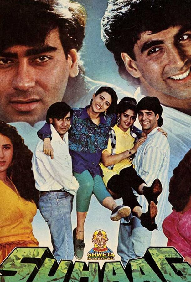 Неудачное замужество / Suhaag (1994)