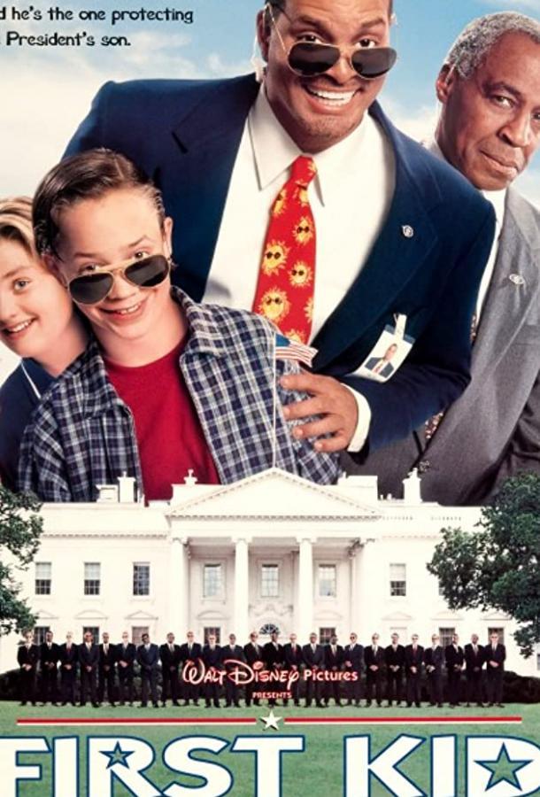 Первый ребенок страны / First Kid (1996)