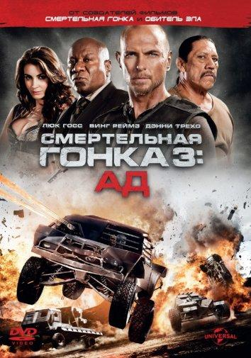 Смертельная гонка 3: Ад (2012)