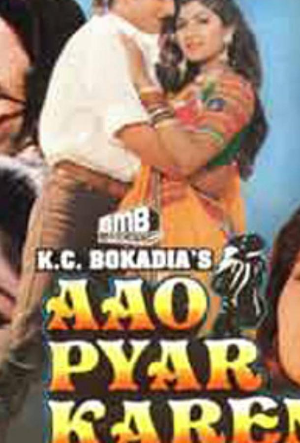 Жить и любить / Aao Pyaar Karen (1994)