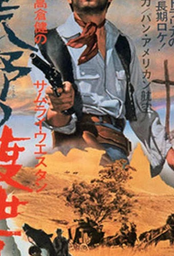 Странствующий мститель / Koya no toseinin (1968)