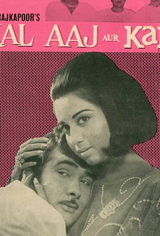 Река времени / Kal Aaj Aur Kal (1971)
