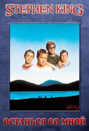 Останься со мной (1986) смотреть онлайн