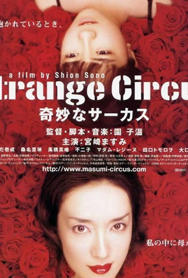 Странный цирк 2005 смотреть онлайн в хорошем качестве