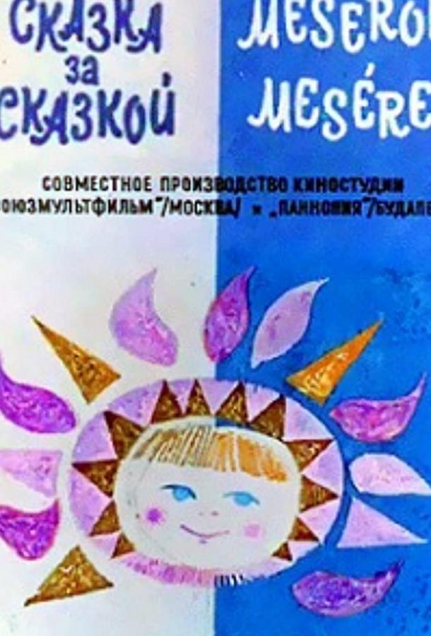Сказка за сказкой (ТВ) (1974)