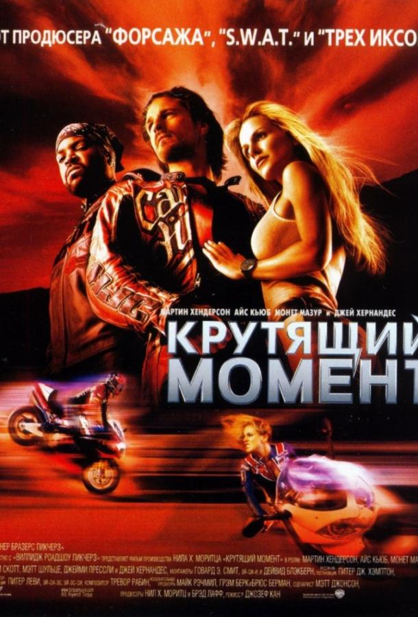 Крутящий момент / Torque (2004)