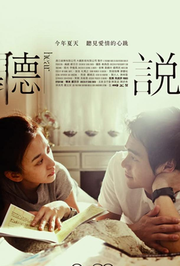 Услышь меня / Ting shuo (2009)