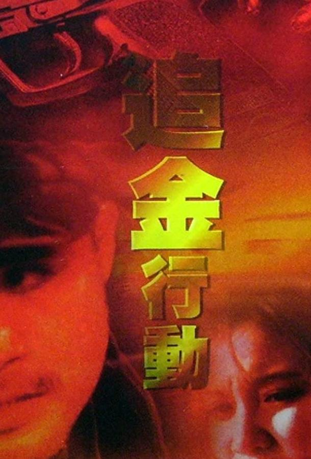 Золотая лихорадка / Zhui jin hang dong (1998)