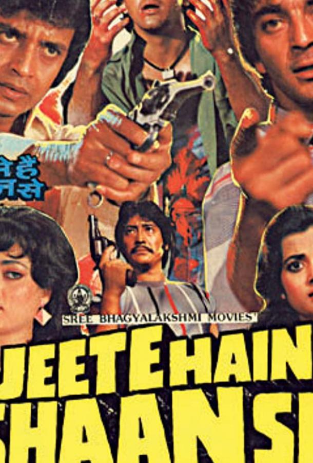 Три друга / Jeete Hain Shaan Se (1988)