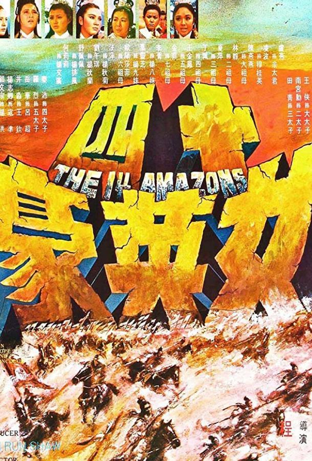14 амазонок (1972)