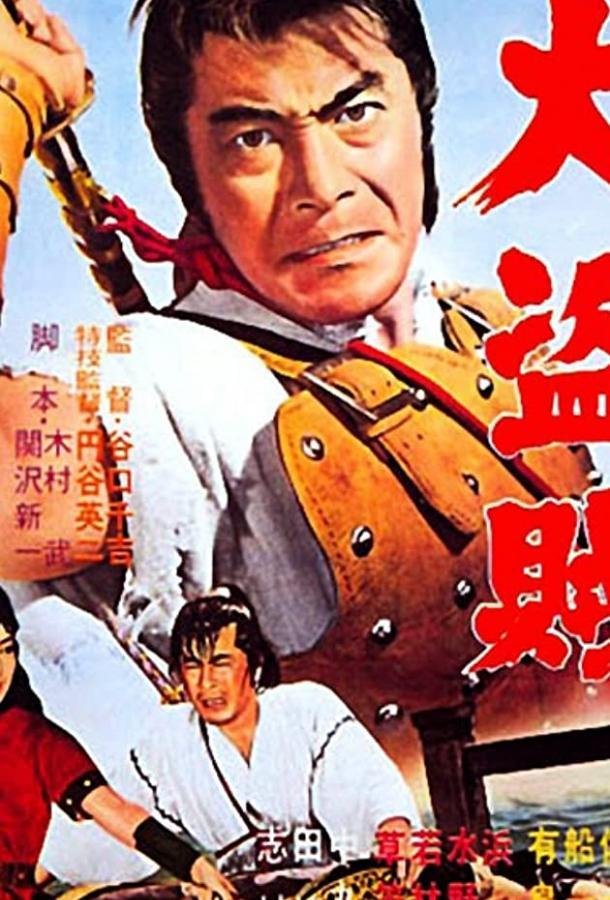 Пират-самурай / Dai tozoku (1963)