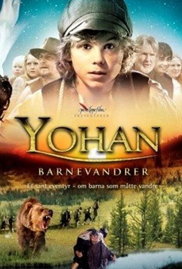 Юхан — скиталец / Yohan - Barnevandrer (2010)