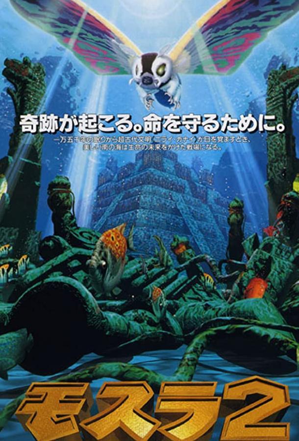Мотра 2 / Mosura 2: Kaitei no daikessen (1997)