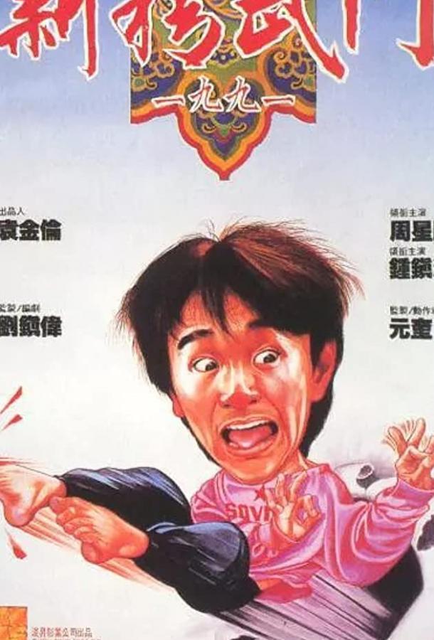 Кулак ярости — 1991 (1991)