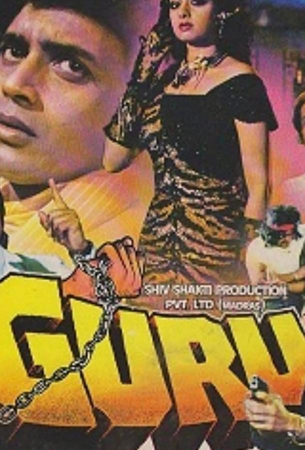 Гуру / Guru (1989)
