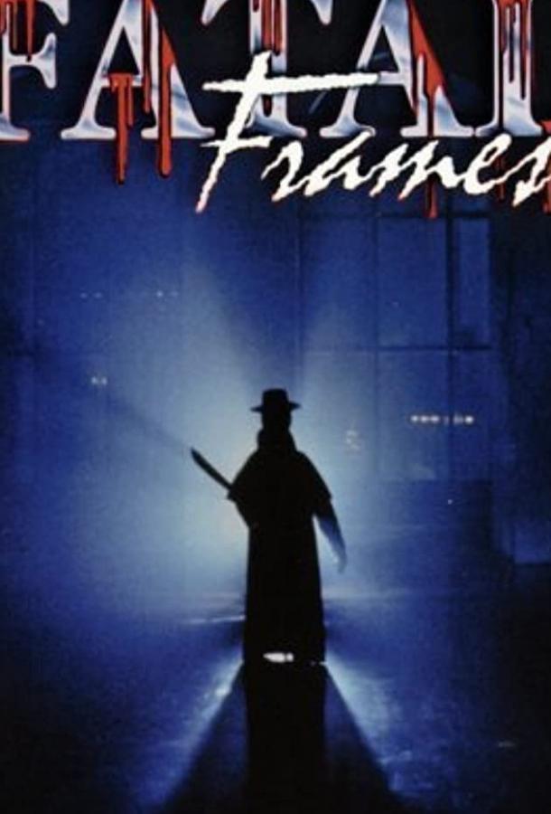 Экран-убийца (1996)