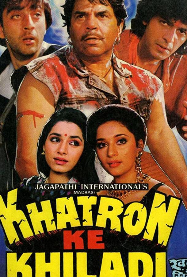 Неминуемая расплата / Khatron Ke Khiladi (1988)