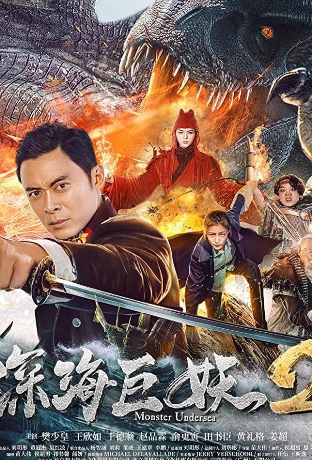 Shen hai ju yao 2 (2018)