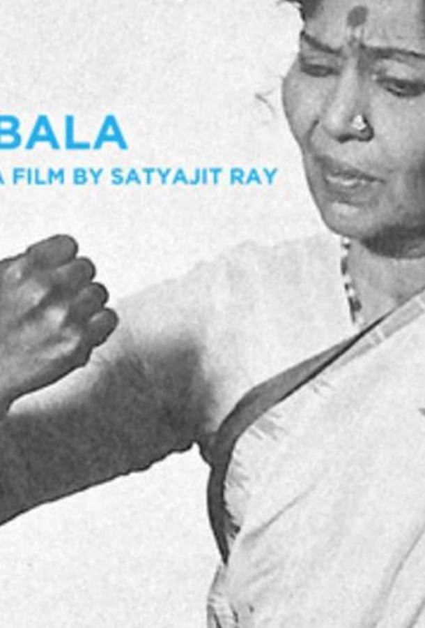 Бала / Bala (1976)