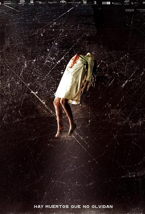 Появившиеся (2007)