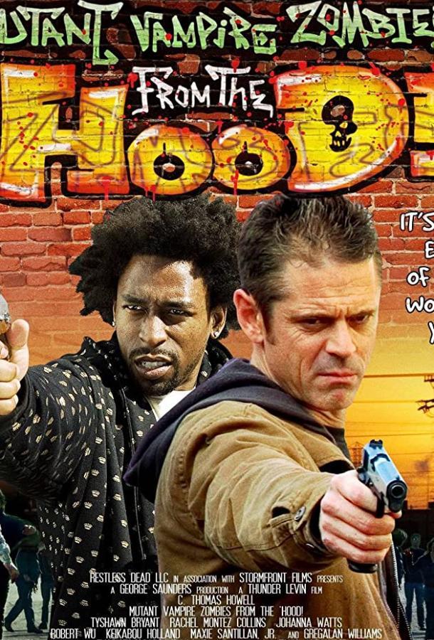 Хроника затмения / Mutant Vampire Zombies from the 'Hood! (2008)