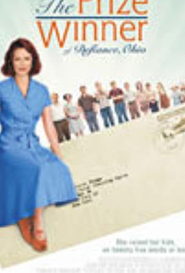 Победительница / The Prize Winner of Defiance, Ohio (2005)