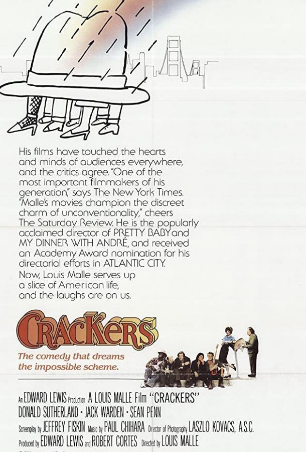 Взломщики / Crackers (1983)