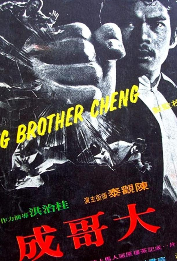Большой брат Ченг