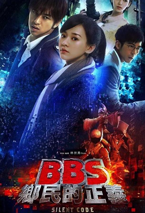 Код молчания / BBS xiang min de zheng yi (2012)