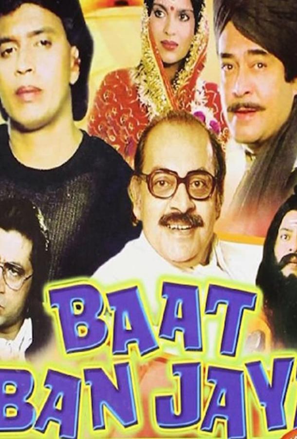 Хоть бы получилось / Baat Ban Jaye (1986)