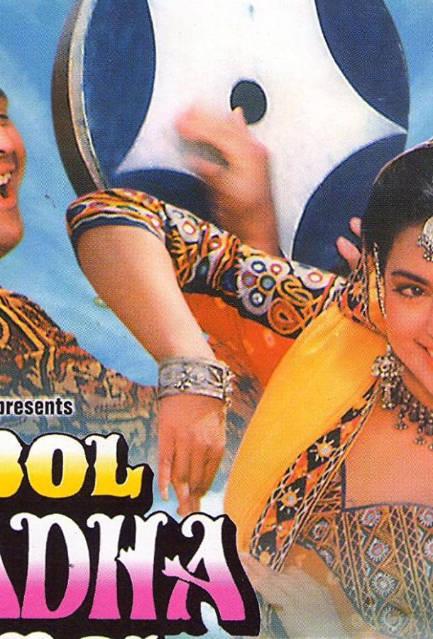 Пой, Радха, пой / Bol Radha Bol (1992)