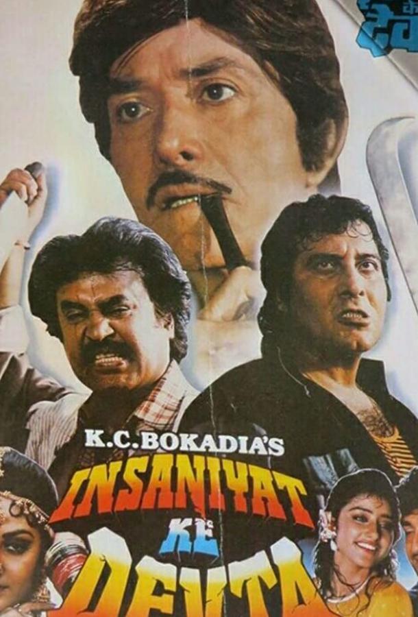 Двойная игра / Insaniyat Ke Devta (1993)