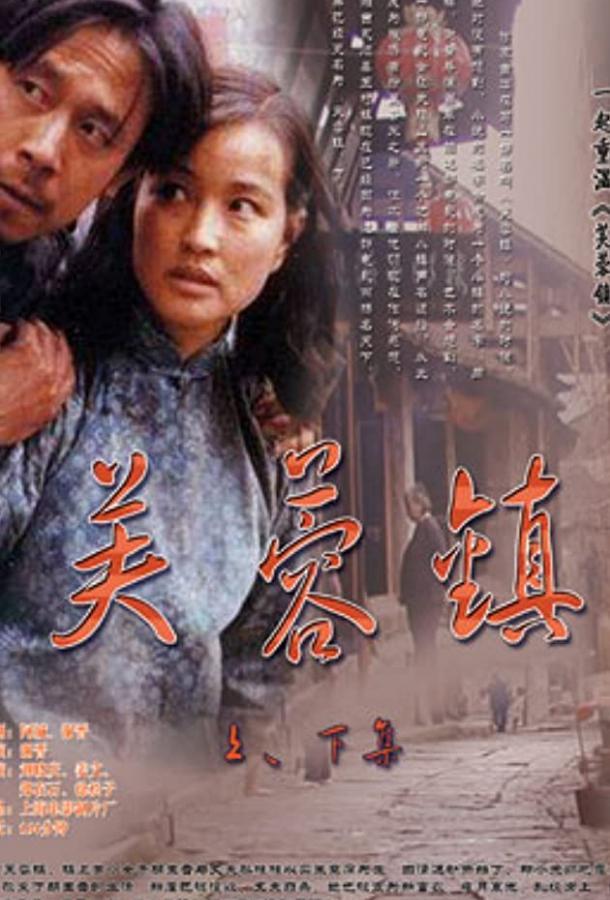 Утраченная юность / Qing chun ji (1986)