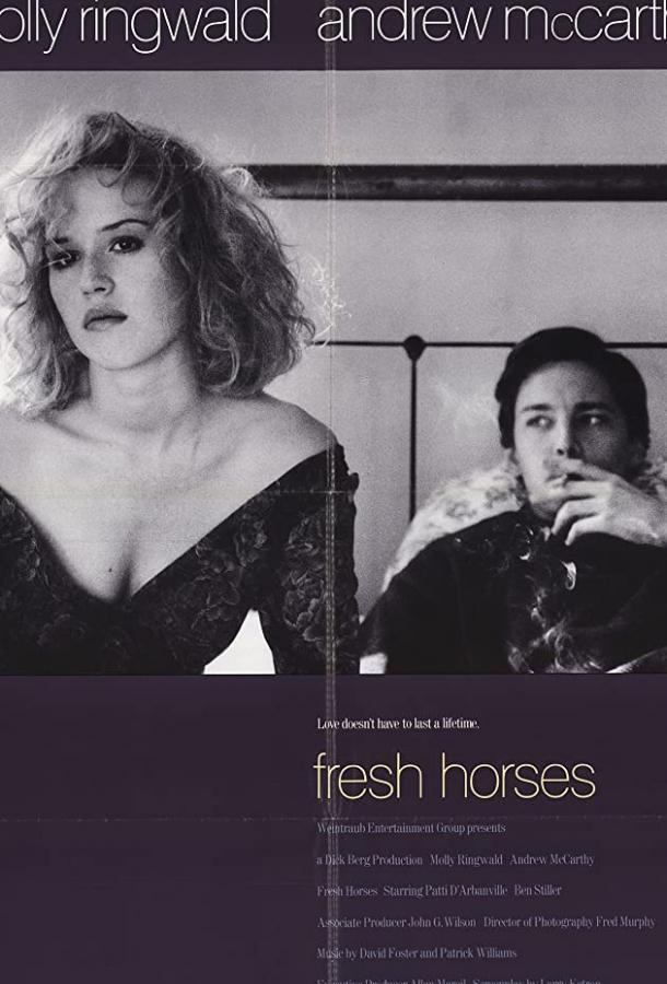 Свежие лошади / Fresh Horses (1988)