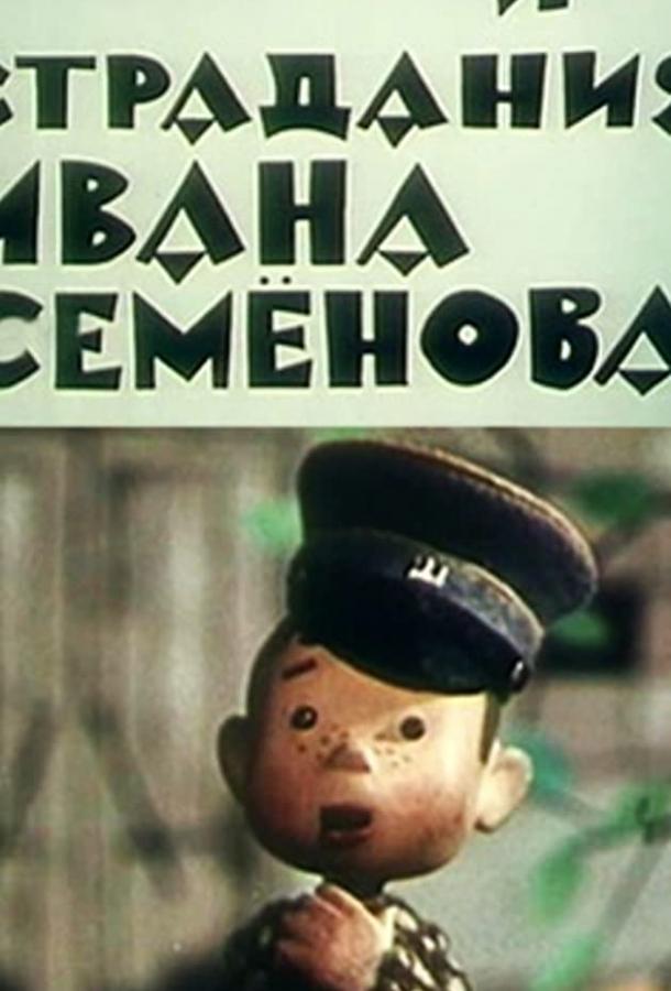 Жизнь и страдания Ивана Семенова (1964)