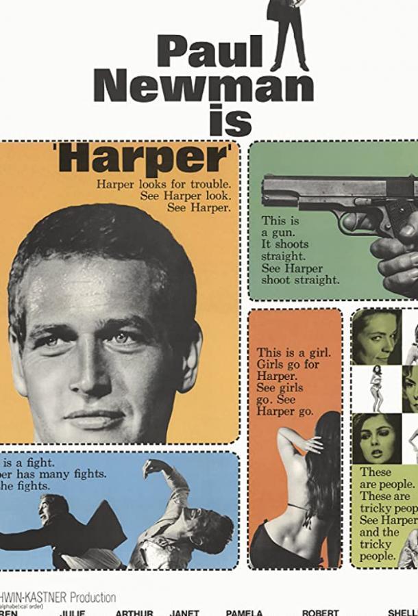 Харпер / Harper (1966)